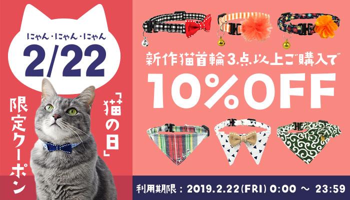 【楽天市場】222クーポン10%OFF:iCat【猫首輪&猫グッズ】