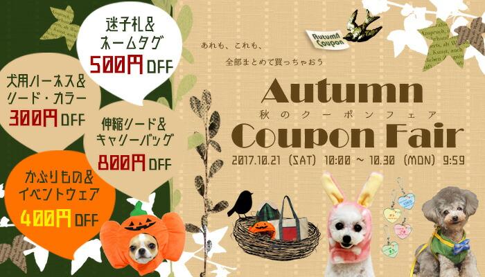 【楽天市場】キャンペーン> オータムクーポンフェア:犬の服のiDog
