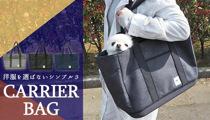 キャリーバッグ|犬の服のiDog&iCat