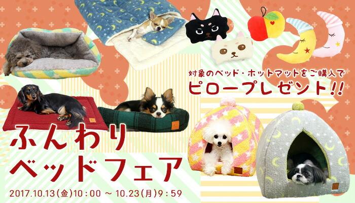 【楽天市場】キャンペーン> ふんわりBEDフェア:犬の服のiDog