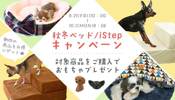 【楽天市場】キャンペーン> 秋冬ベッド・iStepキャンペーン:犬の服のiDog