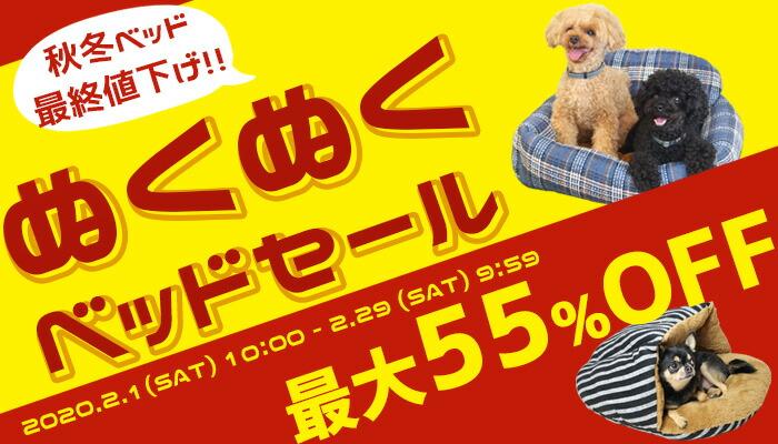 【楽天市場】キャンペーン> ぬくぬくベッドセール:犬の服のiDog