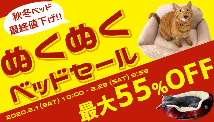 【楽天市場】キャンペーン>ぬくぬくベッドセール:猫の首輪のiCat