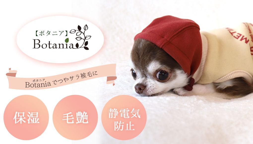 【楽天市場】Botaniaボタニア(保湿・被毛艶):犬の服のiDog