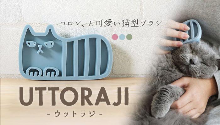 猫のケア用品 ブラシ UTTORAJI 夢心地なマッサージブラシ|猫の首輪のiCat