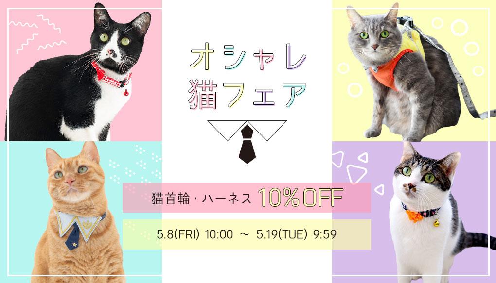 おしゃれ猫フェア|猫の首輪のiCat