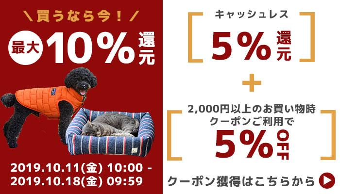 最大10%還元!5%OFFクーポン