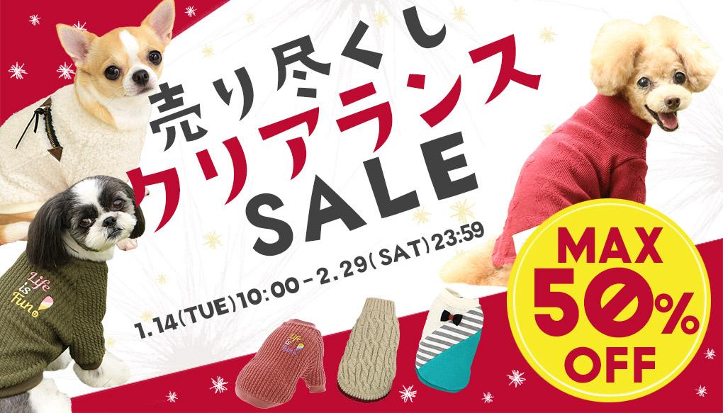 【楽天市場】キャンペーン> クリアランスSALE:犬の服のiDog