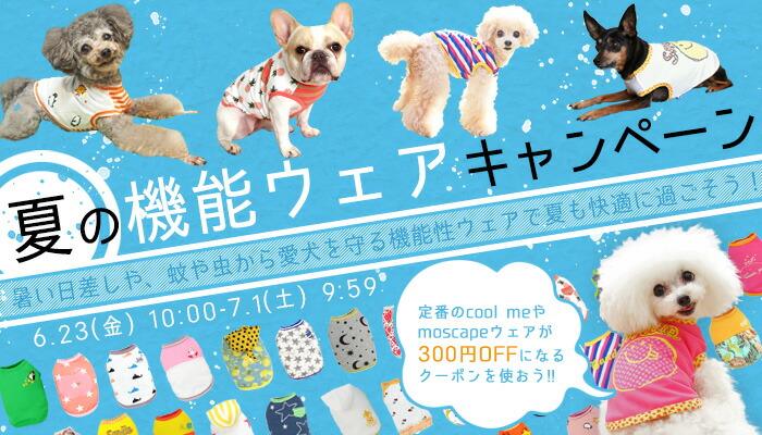 夏の機能ウェアキャンペーン:犬の服のiDog