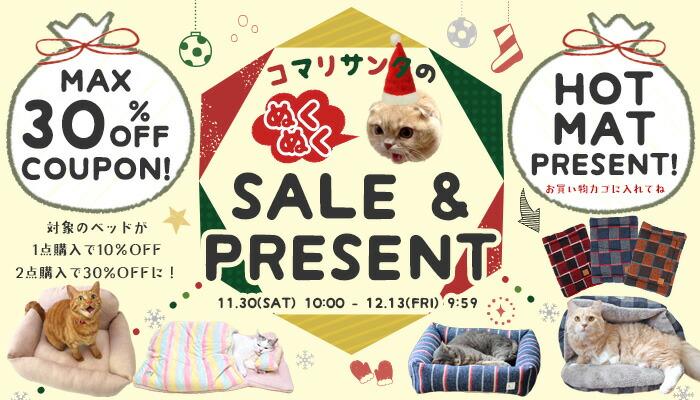 【楽天市場】キャンペーン>コマリサンタのぬくぬくフェア:猫の首輪のiCat