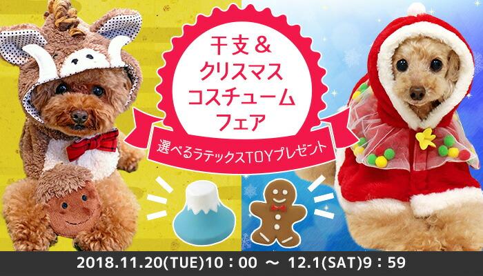 【楽天市場】キャンペーン> 干支&クリスマスコスチュームフェア:犬の服のiDog