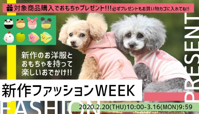 【楽天市場】キャンペーン> 新作ファッションWEEK:犬の服のiDog