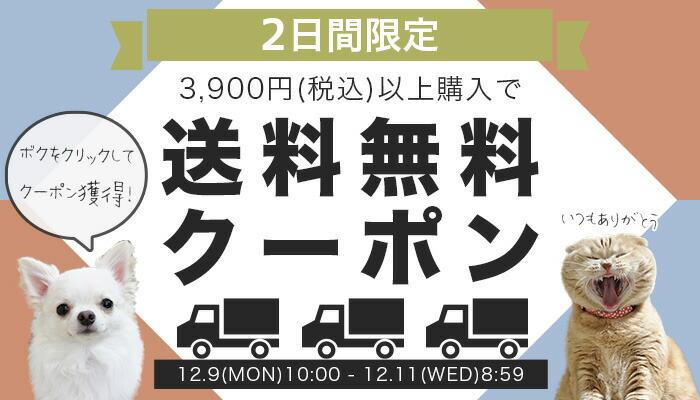 【楽天市場】キャンペーン> 3900円以上送料無料:iCat【猫首輪&猫グッズ】
