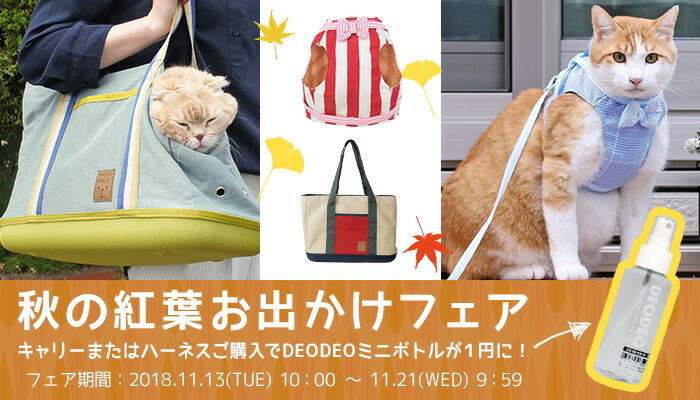 【楽天市場】キャンペーン> 秋の紅葉お出かけフェア:iCat【猫首輪&猫グッズ】