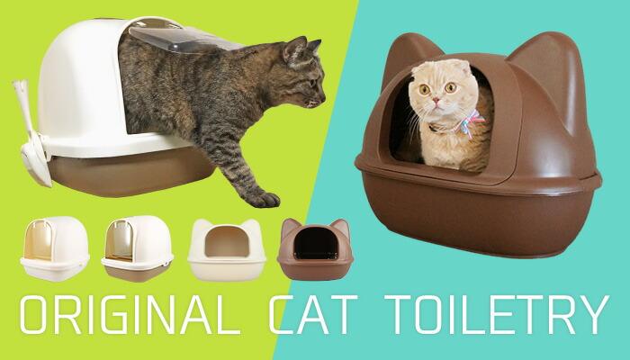 愛猫のトイレ・トイレ用品|犬の服のiDog&iCat