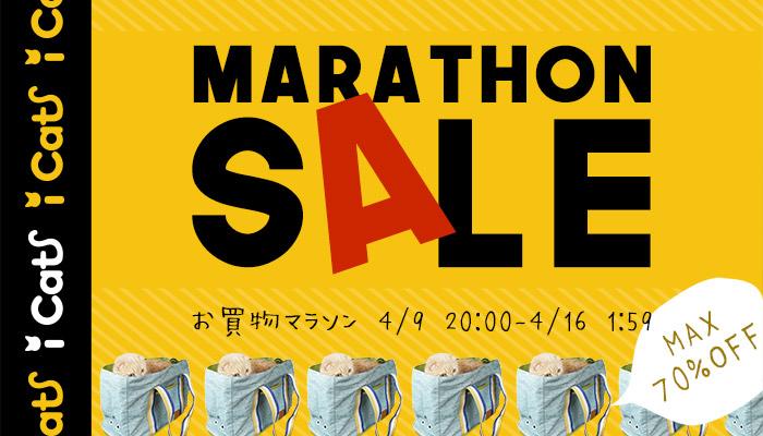 【楽天市場】キャンペーン> 楽天お買い物マラソン:iCat【猫首輪&猫グッズ】
