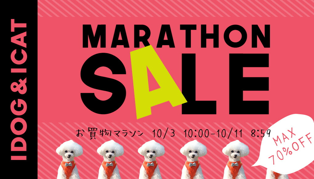 【楽天市場】キャンペーン> 楽天お買い物マラソン:犬の服のiDog