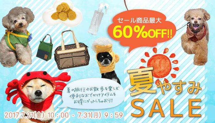 【楽天市場】キャンペーン> 夏休みセール:犬の服のiDog