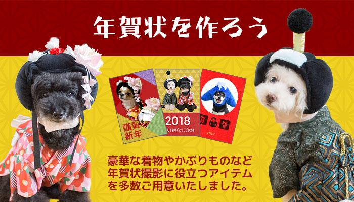 年賀状特集|犬の服のiDog&iCat