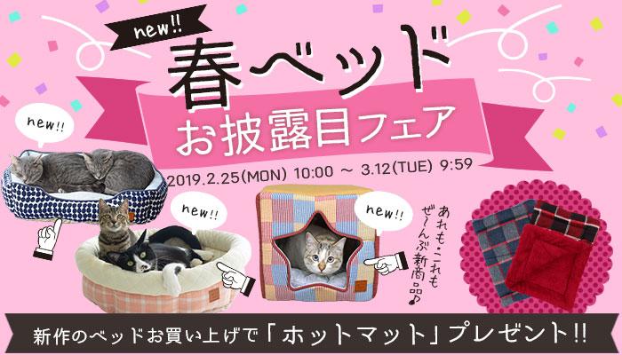 【楽天市場】キャンペーン> 春ベッドお披露目フェア:iCat【猫首輪&猫グッズ】