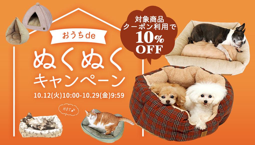 【楽天市場】キャンペーン> おうちdeぬくぬくキャンペーン:犬の服のiDog