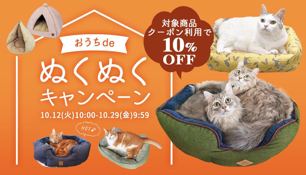 ぬくぬくベッドフェア |猫の首輪のiCat