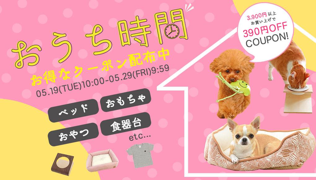 【楽天市場】犬服のiDog おうち時間特集:犬の服のiDog