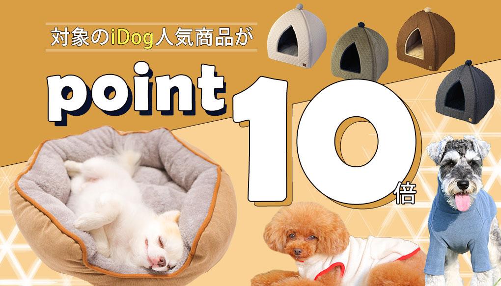 【楽天市場】キャンペーン> ポイント10倍:犬の服のiDog