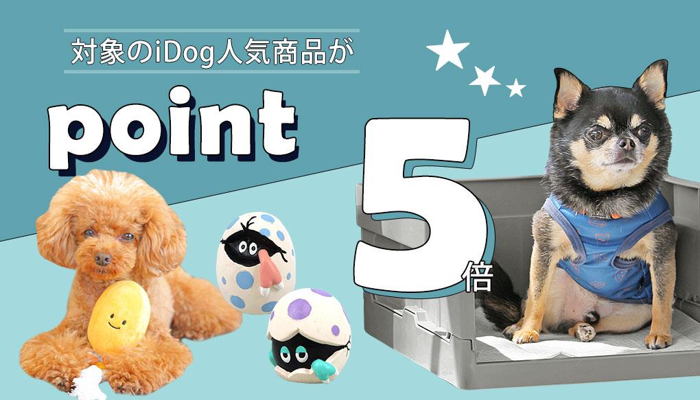 【楽天市場】キャンペーン> ポイント5倍キャンペーン:犬の服のiDog