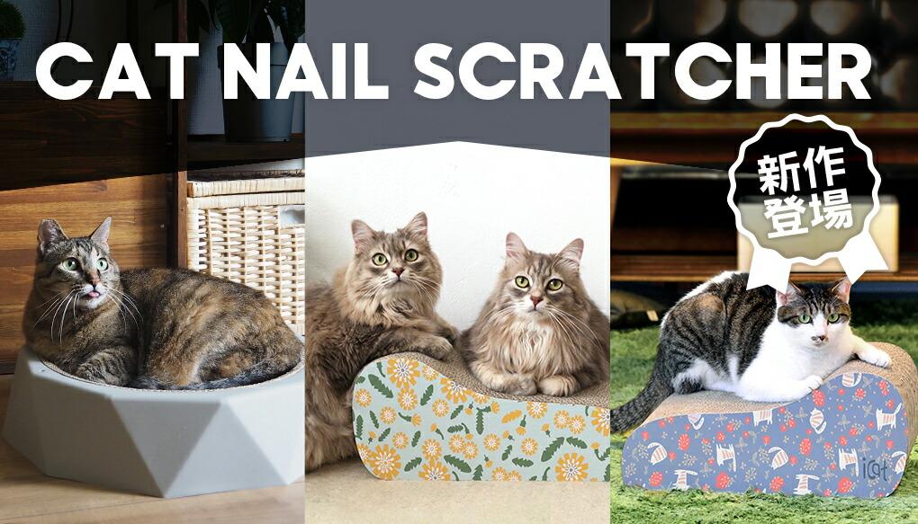 つめとぎ|猫の首輪のiCat