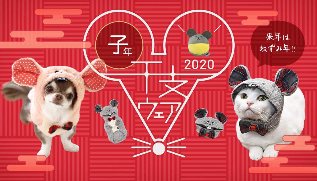 【楽天市場】季節の特集> お正月・新年特集:犬の服のiDog