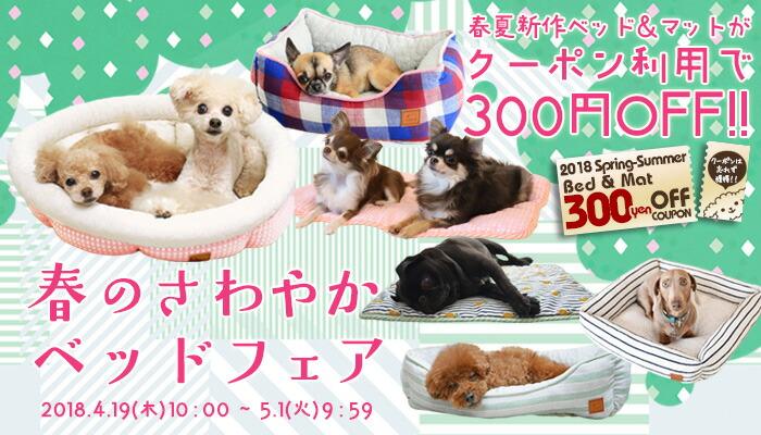 【楽天市場】キャンペーン> 春のさわやかベッドフェア:犬の服のiDog