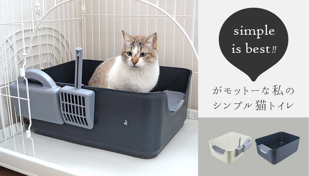 ドーム型猫トイレ|猫の首輪のiCat