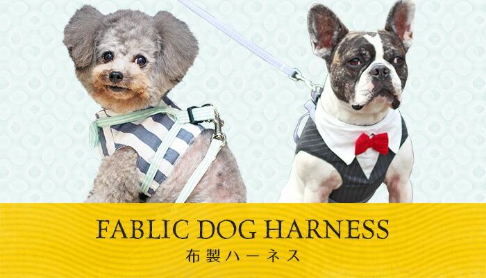 犬の首輪 リード ハーネス 胴輪 ベスト型ハーネス:犬の服のiDog
