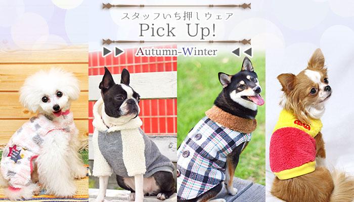 秋冬ウェア特集|犬の服のiDog&iCat