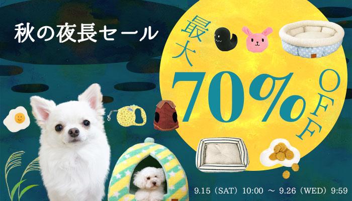 【楽天市場】キャンペーン> 秋の夜長セール:犬の服のiDog