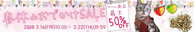 【楽天市場】キャンペーン>春休みおでかけSALE:iCat【猫首輪&猫グッズ】