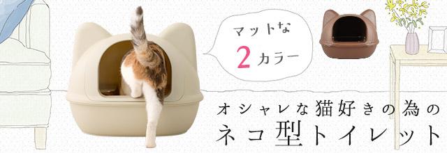 ネコ型トイレ