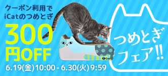 【楽天市場】キャンペーン> つめとぎフェア:iCat【猫首輪&猫グッズ】