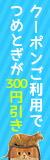 【楽天市場】キャンペーン> つめとぎセール:iCat【猫首輪&猫グッズ】