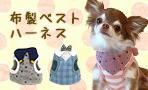 【卸】犬用ハーネス・ベスト型ハーネス