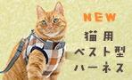 【卸】猫用ハーネス・ベスト型ハーネス