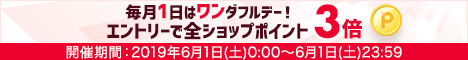 【楽天市場】エントリーで全ショップポイント3倍!ワンダフルデー