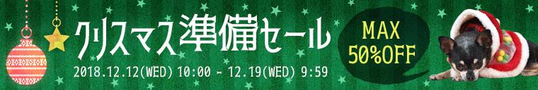 【楽天市場】キャンペーン>クリスマスセール:犬の服のiDog