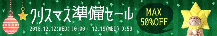 【楽天市場】キャンペーン>クリスマスセール:iCat【猫首輪&猫グッズ】