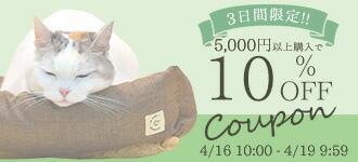 【楽天市場】キャンペーン> 5000円以上で10%OFF:iCat【猫首輪&猫グッズ】