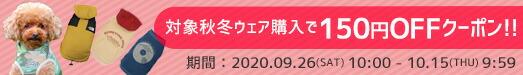 対象の新作ウェア150円OFFクーポン