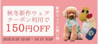 【楽天市場】キャンペーン> 新作ファッションFAIR:犬の服のiDog