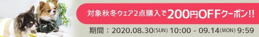 iDog対象の秋冬ウェア2点以上購入で200円OFF!