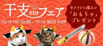 【楽天市場】キャンペーン> 干支フェア:iCat【猫首輪&猫グッズ】